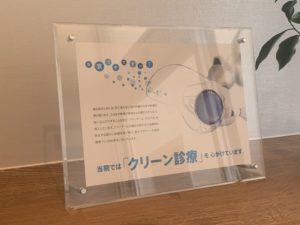 口腔外バキュームを使用している医院の証